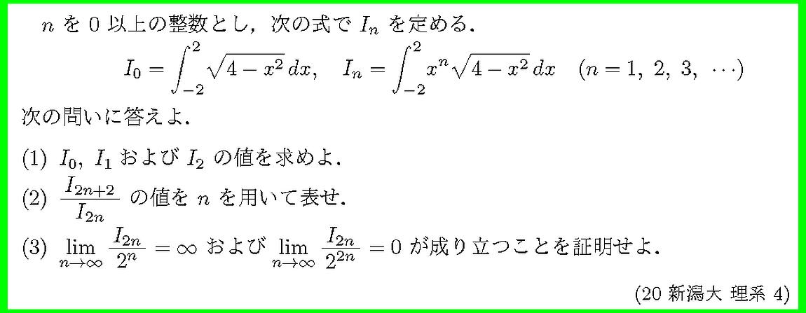 20新潟大・理系4