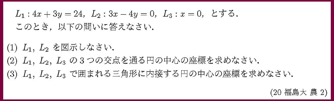 20福島大・農2