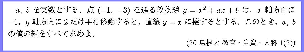 20島根大・教育・生資・人科1-2