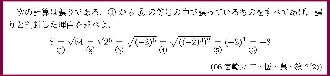 06宮崎大・工・医・農・教2-2