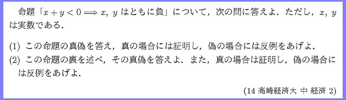 14高崎経済大・中経済2