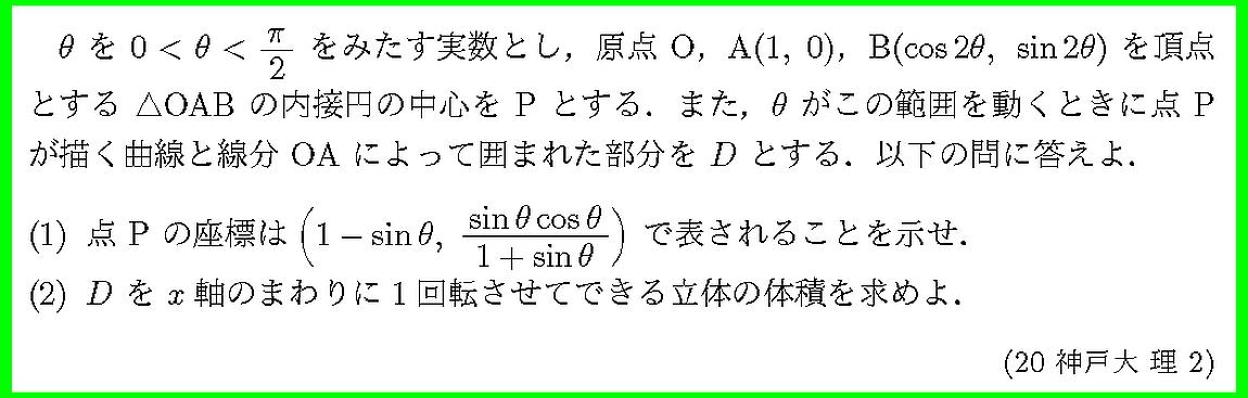 20神戸大・理2
