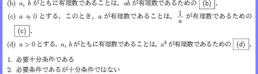 18東京理大・理(応数)1-1