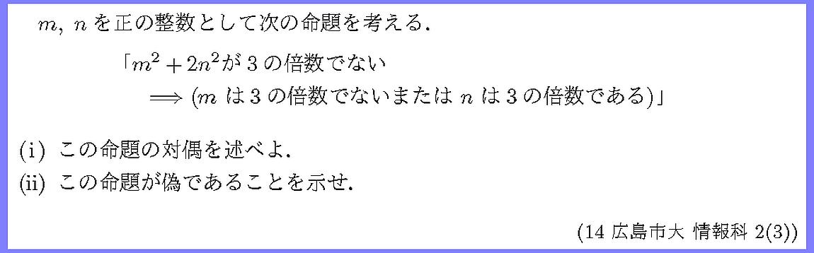 14広島市大・情報科2-3