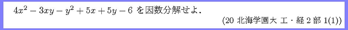 20北海学園大・工・経2部1-1