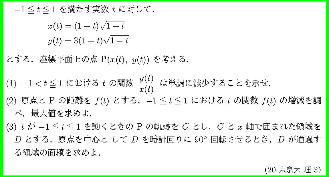 20東京大・理3