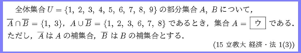 15立教大・経済・法1-3