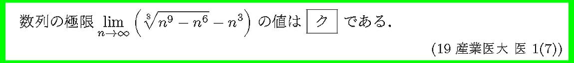 19産業医大・医1-7