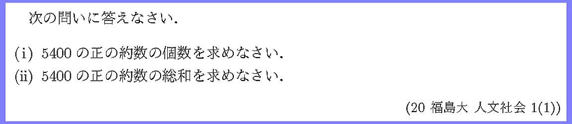 20福島大・人文社会1-1