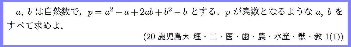20鹿児島大・理・工・医・歯・農・水産・獣・教1-1