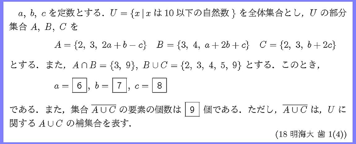 18明海大・歯1-4