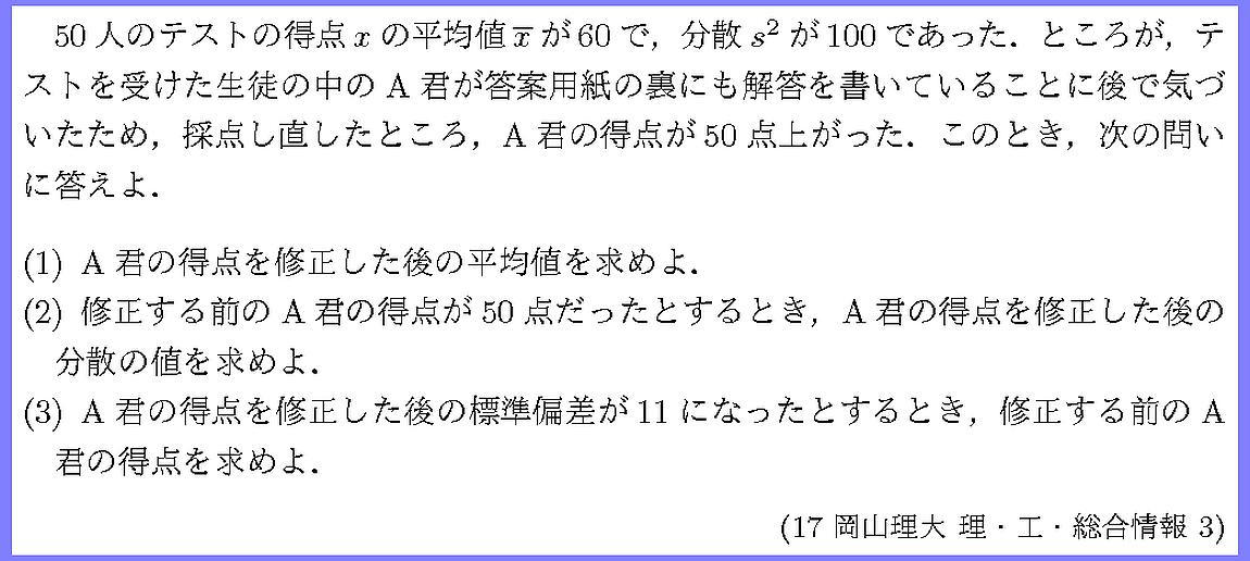 17岡山理大・理・工・総合情報3
