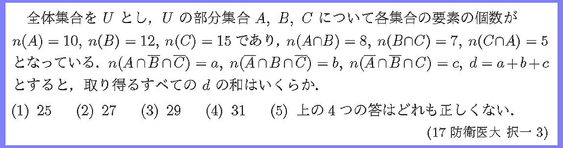 17防衛医大・択一3