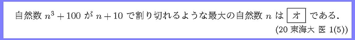 20東海大・医1-5