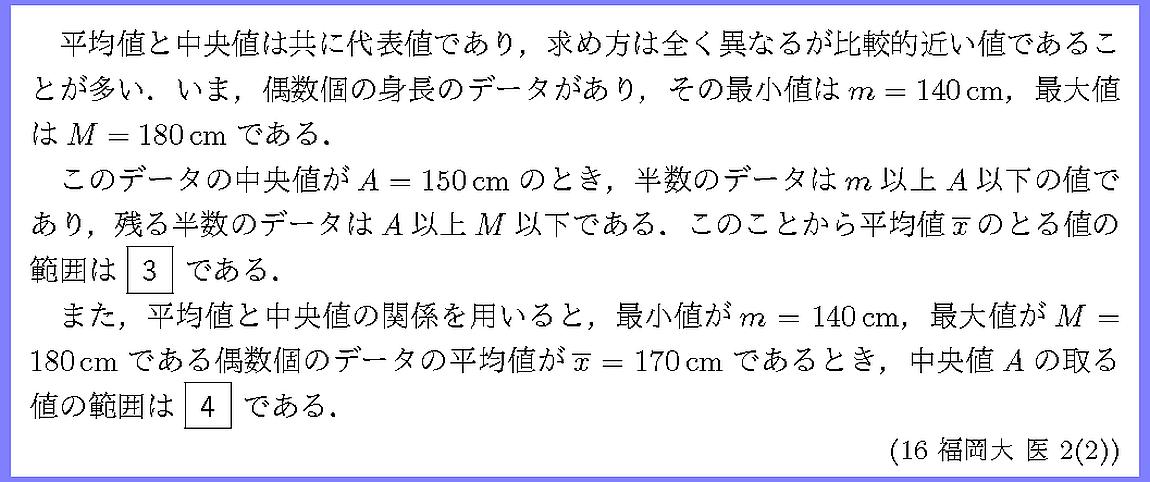 16福岡大・医2-2