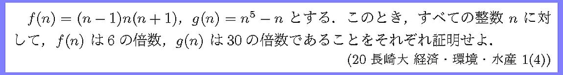 20長崎大・経済・環境・水産1-4