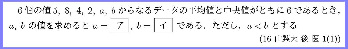16山梨大・後医1-1
