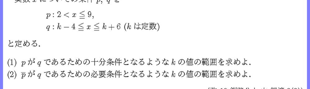 16釧路公大・中経済2-2