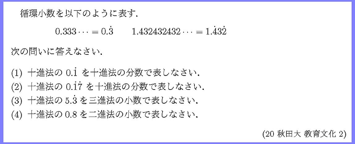 20秋田大・教文2
