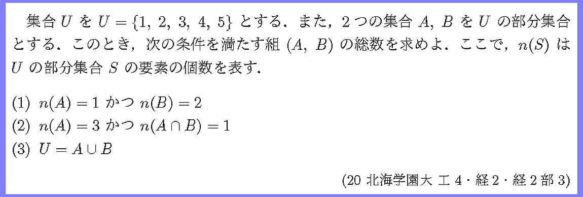 20北海学園大・工4・経2・経2部3