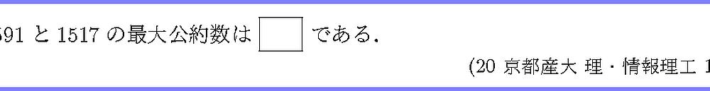 20京都産大・理・情報理工1-4