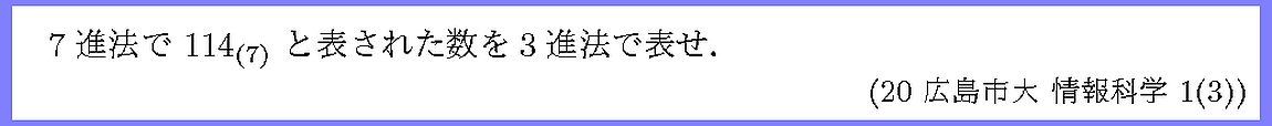 20広島市大・情報科学1-3