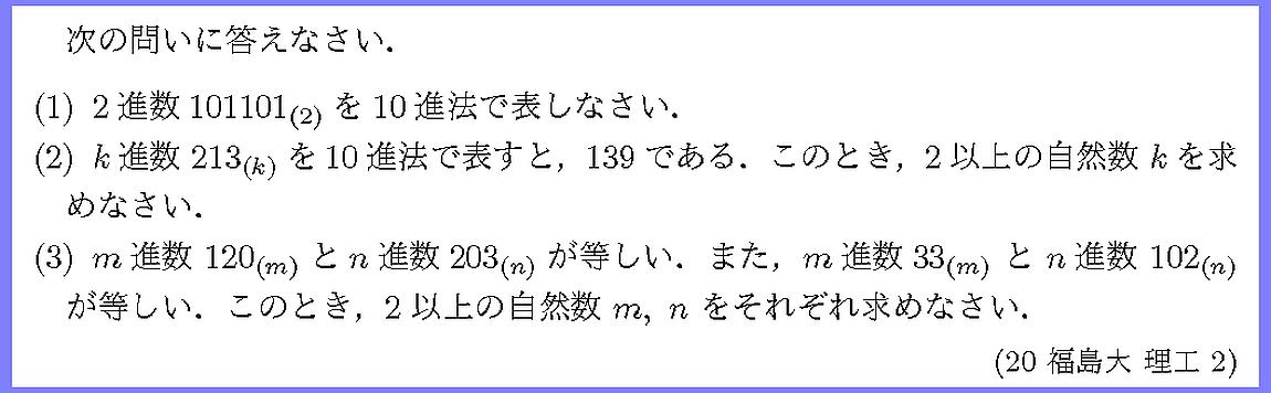 20福島大・理工2