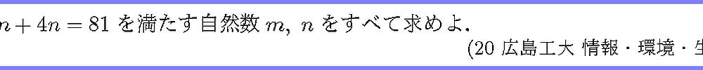20広島工大・情報・環境・生命
