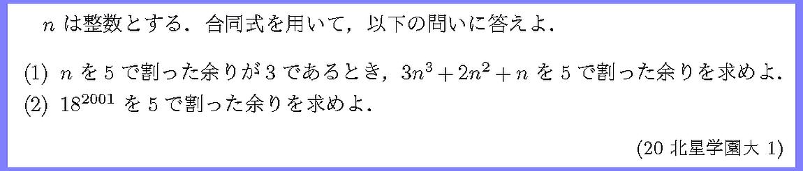 20北星学園大・1