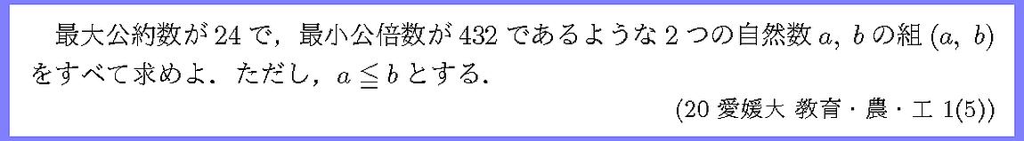 20愛媛大・教育・農・工1-5