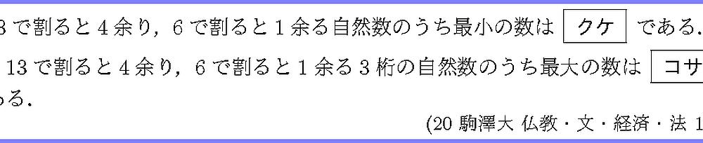 20駒澤大・仏教・文・経済・法1-2