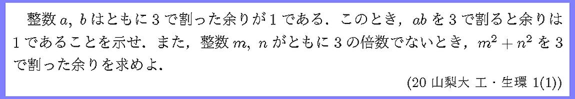 20山梨大・工・生環1-1