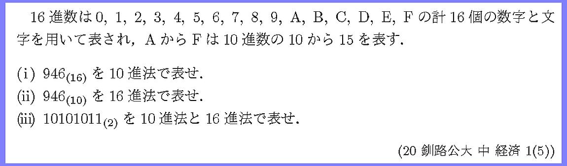 20釧路公大・中経済・1-5