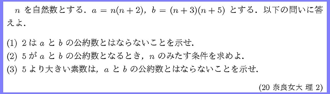 20奈良女大・理2