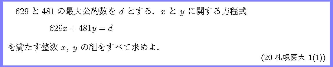 20札幌医大・1-1