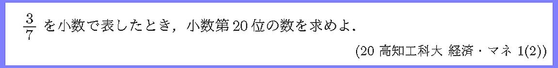 20高知工科大・経済・マネ1-2