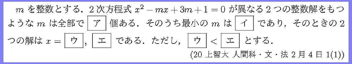 20上智大・人間科・文・法2月4日1-1