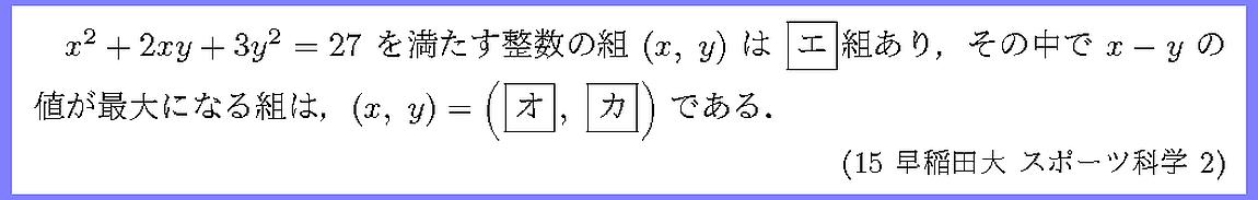 15早稲田大・スポーツ科学2