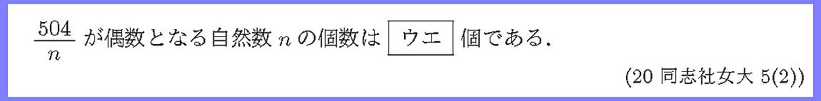 20同志社女大・5-2
