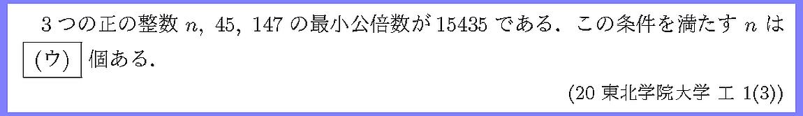 20東北学院大学・工1-3