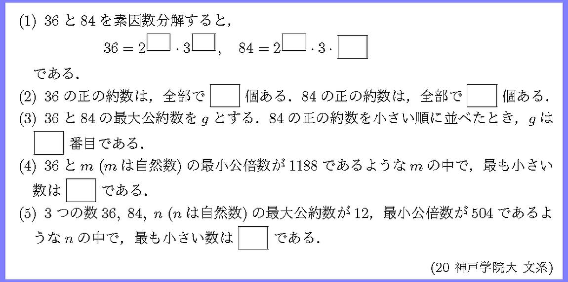 20神戸学院大・文系