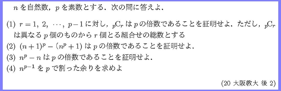 20大阪教大・後2