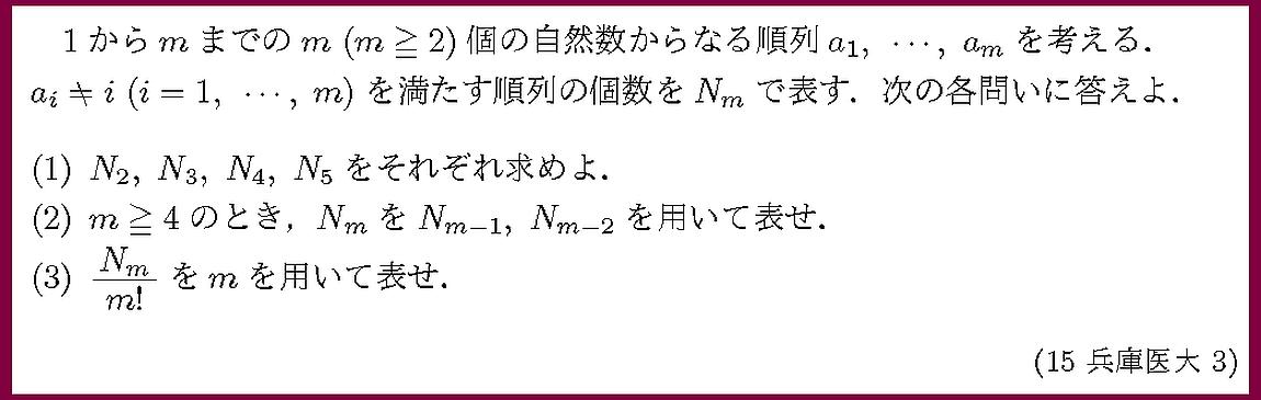 15兵庫医大・3