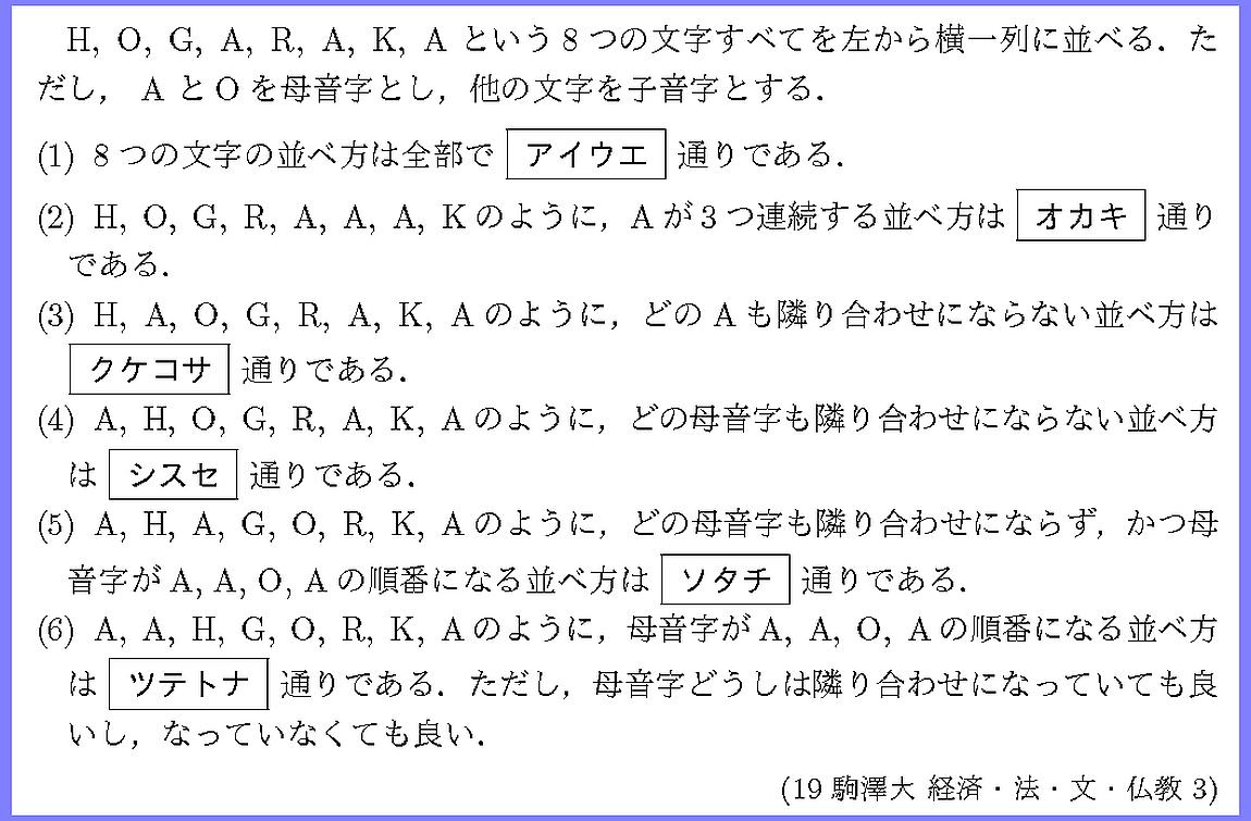 19駒澤大・経済・法・文・仏教3