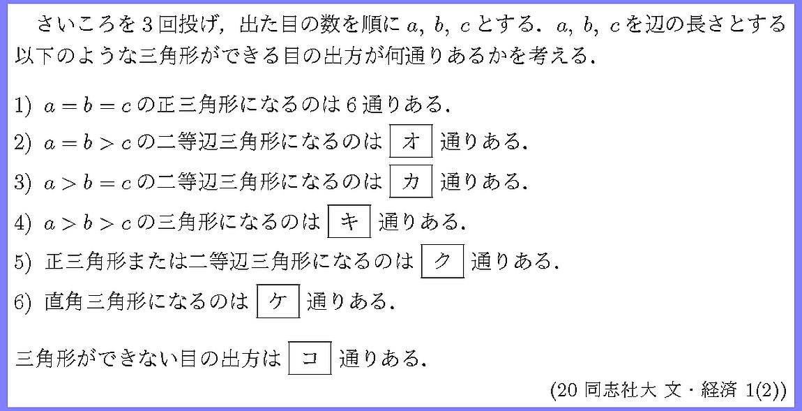 20同志社大・文・経済1-2
