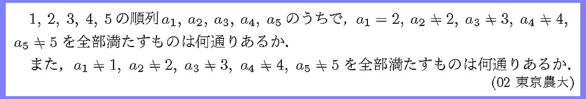 02東京農大