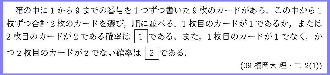 09福岡大・理・工2-1