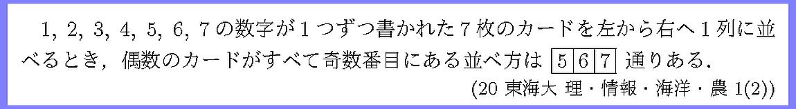 20東海大・理・情報・海洋・農1-2