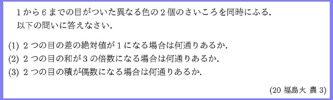 20福島大・農3