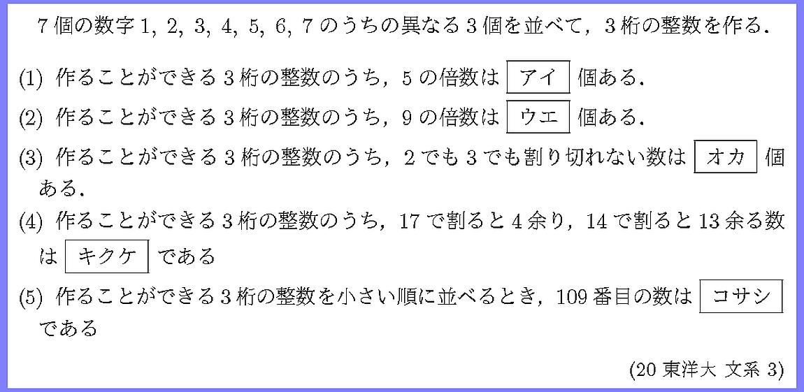 20東洋大・文系3